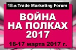 18-th TRADE MARKETING FORUM