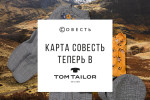 Tom Tailor запустил партнерскую программу с картой рассрочки «Совесть»