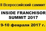 II Всероссийский саммит франчайзоров