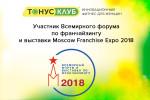 ТОНУС-КЛУБ - участник Всемирного форума по франчайзингу и выставки Moscow Franchise Expo 2018