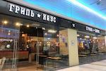 В феврале компания Гриль Хаус открыла 2 ресторана в Москве!