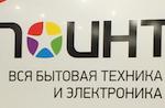 ПОЗИТРОНИКА открыла две точки выдачи и оформления заказов ПОИНТ в Таганроге