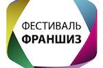 """В Москве пройдет IX Международная выставка по открытию бизнеса  """"Фестиваль Франшиз"""" 2017"""