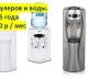 Интернет-магазин кулеров воды