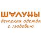 Розничная сеть детских магазинов тм ШАЛУНЫ
