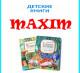 Детские книги Maxim