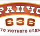 """Загородный гостинично-развлекательный комплекс """"РАНЧО 636"""""""