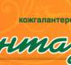 Производство кожгалантерейной продукции из натуральной и иск. кожи