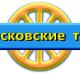 """Турагентство """"Московские туры"""""""