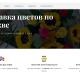 Интернет-магазин букетов с прибылью 153 000 рублей