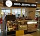 Островок по продаже десертов и кофейных напитков в ТЦ