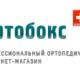 Интернет-магазин ортопедических и медицинских товаров