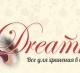 Интернет-магазин товаров для хранения в доме DreamHold.by
