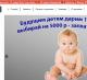 Интернет магазин для новорожденных и беременных