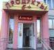 Ателье и Продуктовый магазин «Продукты»