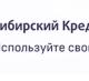 """Микрокредитная компания """"Сибирский кредитный центр"""""""