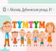 Магазин все для детей TYMTYM.ru