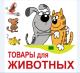 Зоомагазин в Балашихе с прибылью 140 тыс.