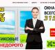 Сайт продажи пластиковых окон, дверей, балконов