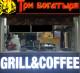 Три Богатыря (Grill&Coffee)