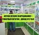Аптека по цене оборудования. Доход 673 тыс.В белую