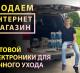 Готовый бизнес с чистой прибылью от 198000 руб/мес