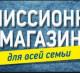 Готовый бизнес Комиссионный магазин