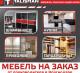 Продам мебельный салон (действующий бизнес) фирму в Краснодаре