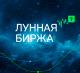 """Игровое web-приложение """"Лунная Биржа"""""""