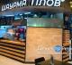 Кафе на фудкорте развлекательного центра