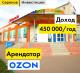 Арендодатель Ozon. Коммерческая недвижимость