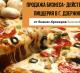 действующая пиццерия