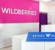 Пункт выдачи заказов Wildberries