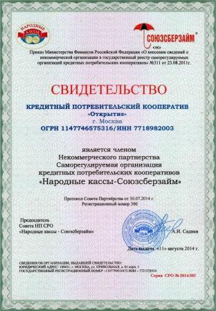 Купить кредитный потребительский кооператив в москве сельскохозяйственный потребительский кредитный кооператив это малое предприятие