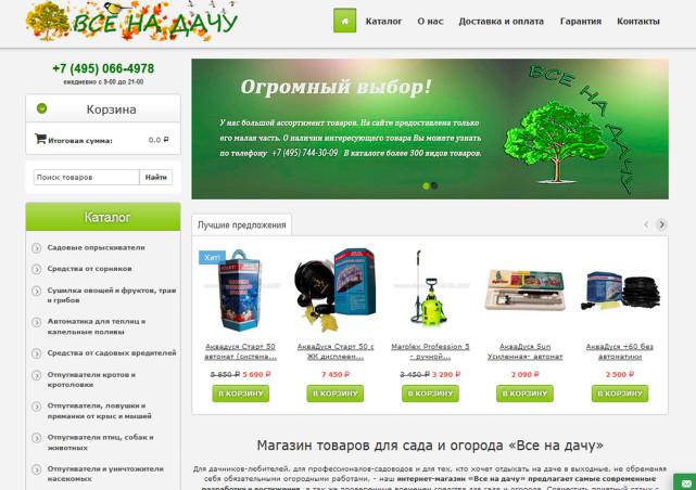 255cf85d0b892 Интернет-магазин товаров для дачи, дома, сада и огорода.
