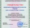 sertifikatbig.jpg