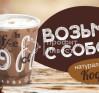 Кофе с собой.jpg
