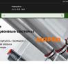 17-11-2020 werkmanru интернет магазин по продаже крепежных изделий инженерных сис.png